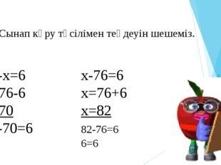 ә) Сынап көру тәсілімен теңдеуін шешеміз. 76-x=6x-76=6 x=76-6x=7