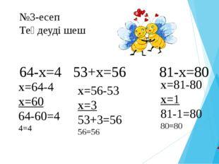 №3-есеп Теңдеуді шеш 64-x=453+х=56 81-x=80  x=64-4 x=60