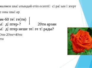 Бір амалмен шығатындай етіп есептің сұрағын өзгерт және оны шығар  Қалам-6
