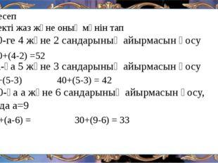 №5-есеп Өрнекті жаз және оның мәнін тап а) 50-ге 4 және 2 сандарының айырмасы