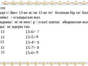 №6-есеп Мәндері сәйкес 13-ке және 15-ке тең болатын бір таңбалы Екі санның қо