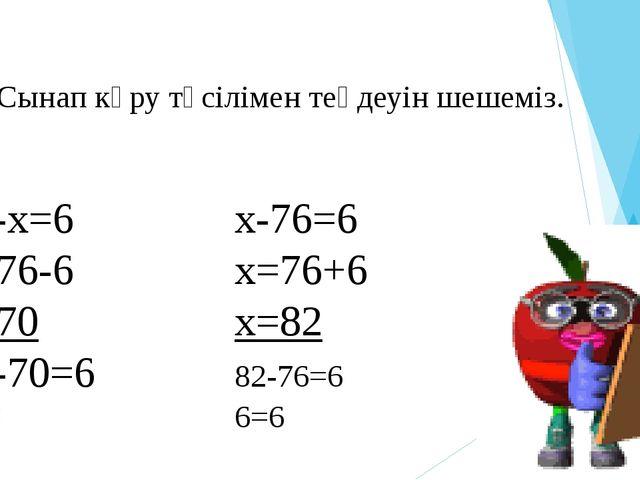 ә) Сынап көру тәсілімен теңдеуін шешеміз. 76-x=6x-76=6 x=76-6x=7...