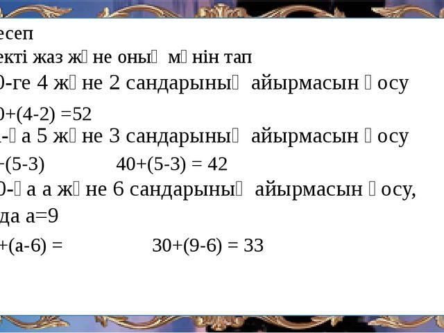 №5-есеп Өрнекті жаз және оның мәнін тап а) 50-ге 4 және 2 сандарының айырмасы...