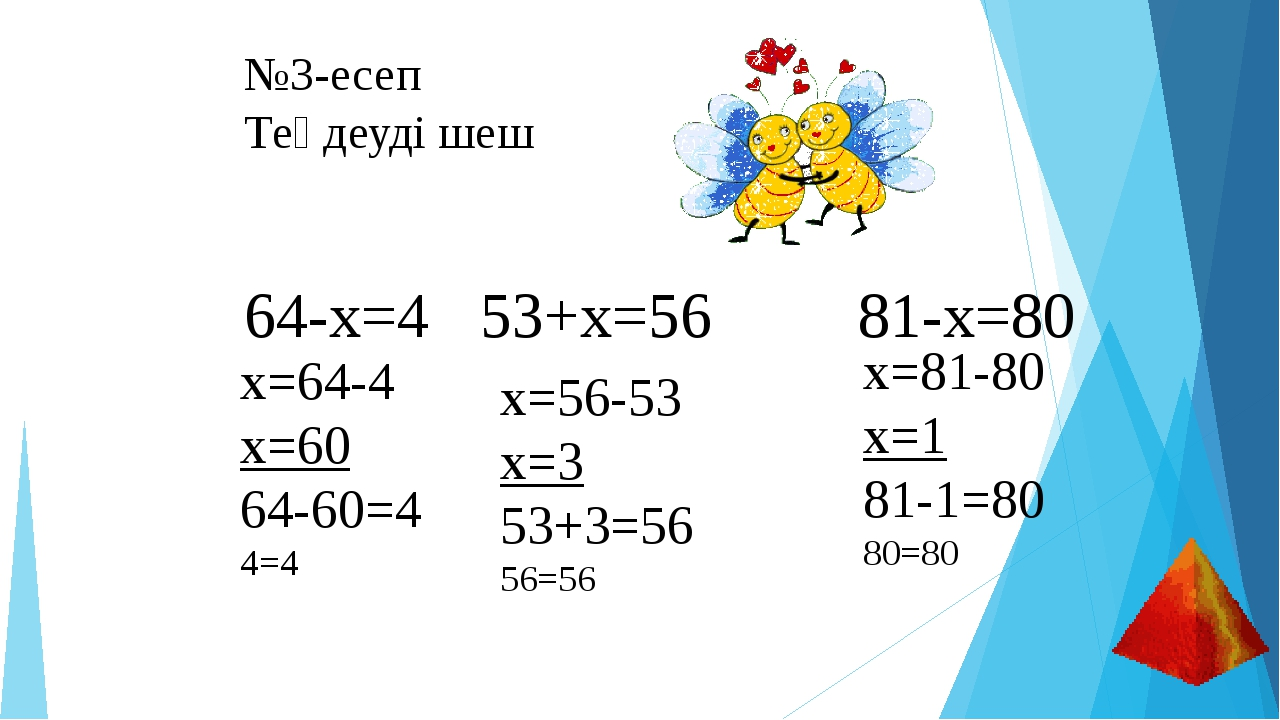 №3-есеп Теңдеуді шеш 64-x=453+х=56 81-x=80  x=64-4 x=60...