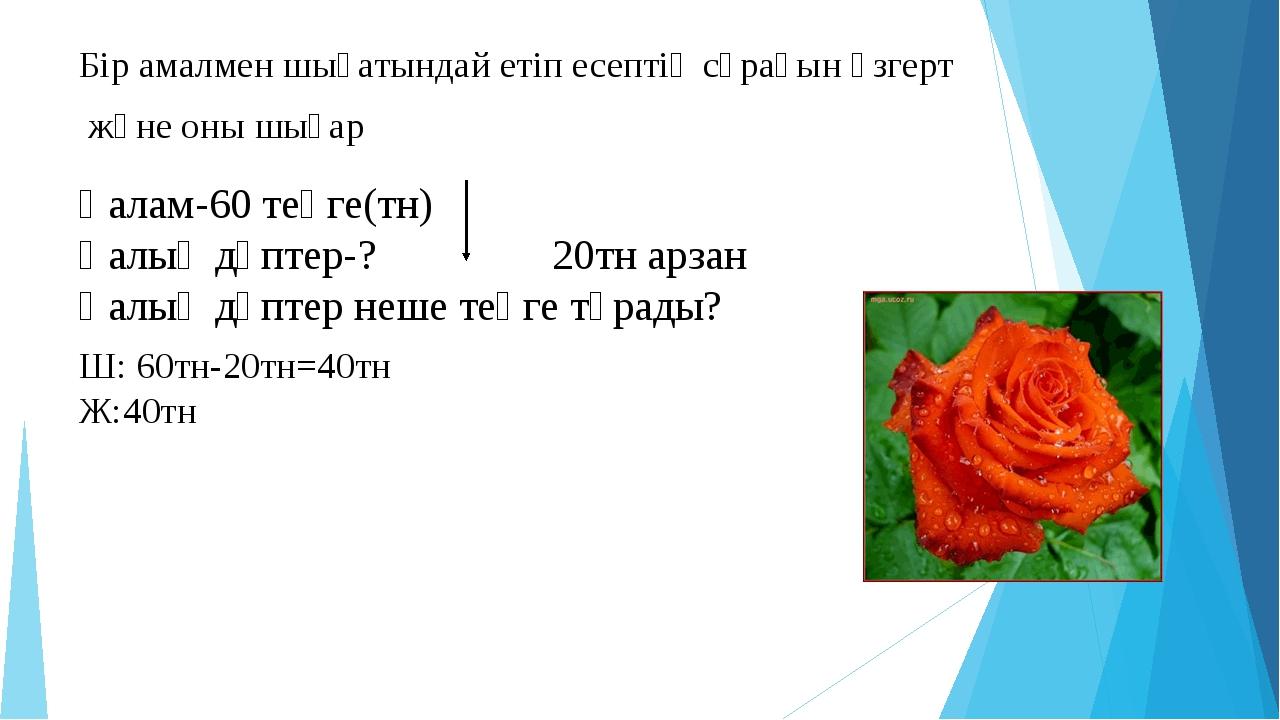 Бір амалмен шығатындай етіп есептің сұрағын өзгерт және оны шығар  Қалам-6...