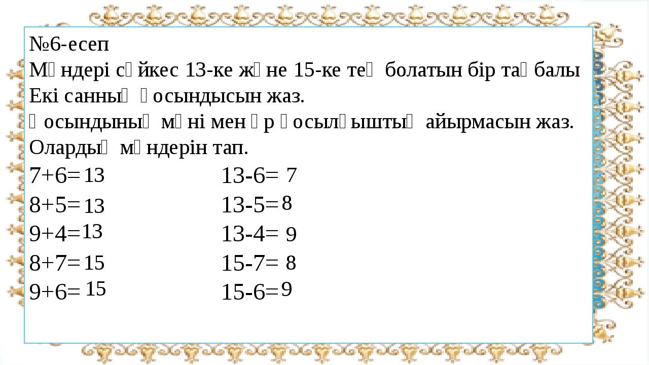 №6-есеп Мәндері сәйкес 13-ке және 15-ке тең болатын бір таңбалы Екі санның қо...