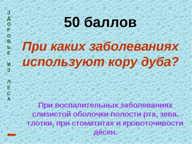 З Д О Р О В Ь Е И З Л Е С А 50 баллов При каких заболеваниях используют кору...