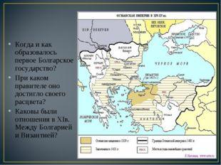 Когда и как образовалось первое Болгарское государство? При каком правителе о
