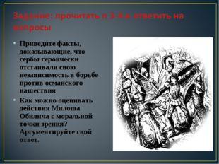 Приведите факты, доказывающие, что сербы героически отстаивали свою независим