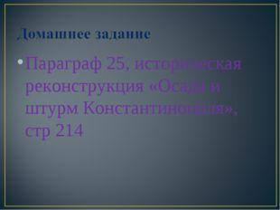 Параграф 25, историческая реконструкция «Осада и штурм Константинополя», стр