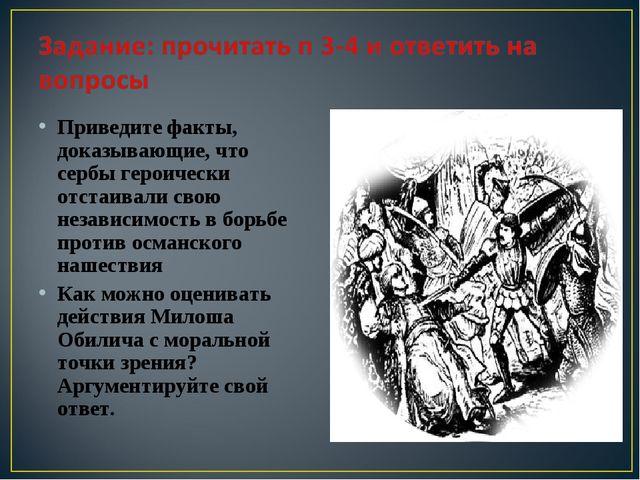 Приведите факты, доказывающие, что сербы героически отстаивали свою независим...