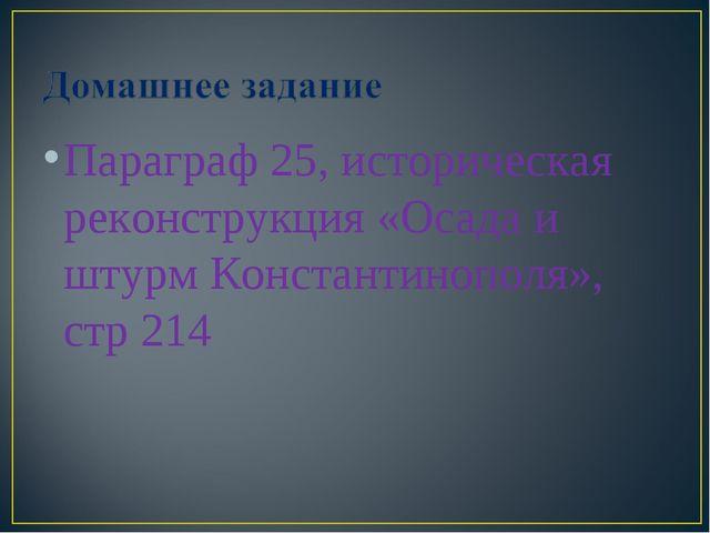 Параграф 25, историческая реконструкция «Осада и штурм Константинополя», стр...