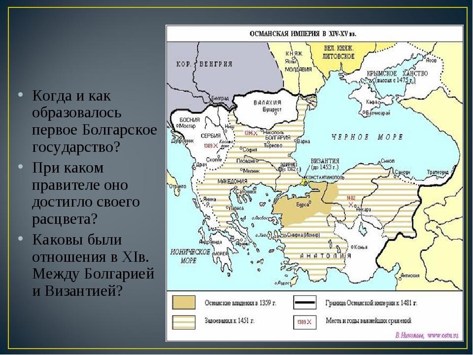 Когда и как образовалось первое Болгарское государство? При каком правителе о...