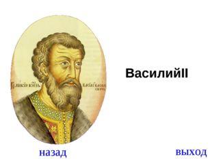 назад выход ВасилийII