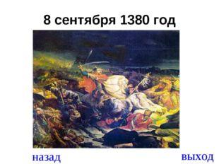 назад выход 8 сентября 1380 год