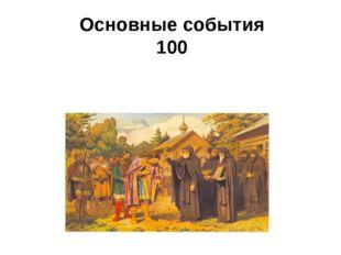 Основные события 100 Какое событие изображено на картине?