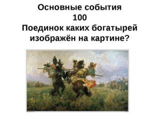 Основные события 100 Поединок каких богатырей изображён на картине?