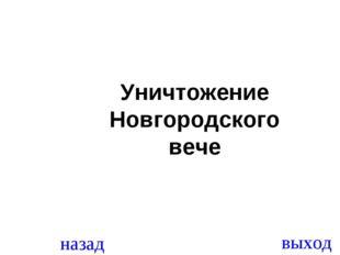 назад выход Уничтожение Новгородского вече