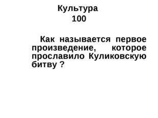 Культура 100 Как называется первое произведение, которое прославило Куликовск
