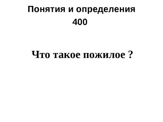 Понятия и определения 400 Что такое пожилое ?