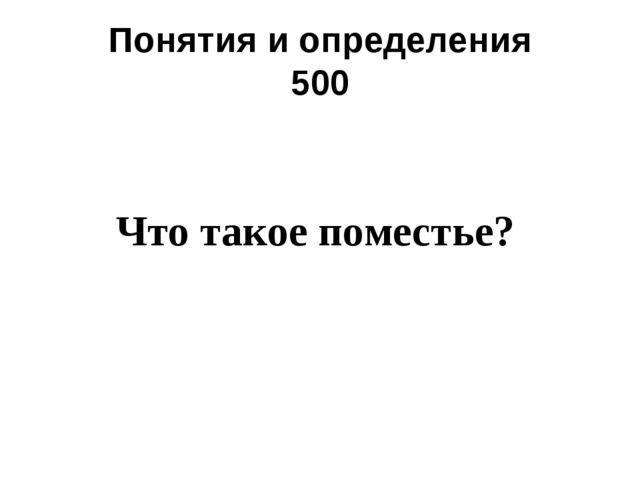 Понятия и определения 500 Что такое поместье?
