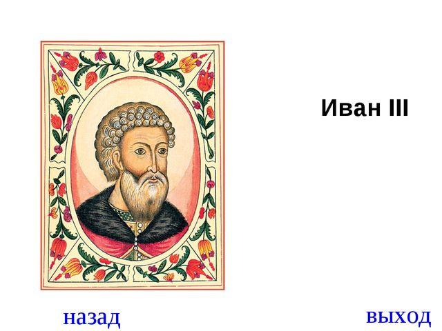 назад выход Иван III