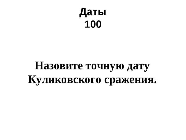 Даты 100 Назовите точную дату Куликовского сражения.