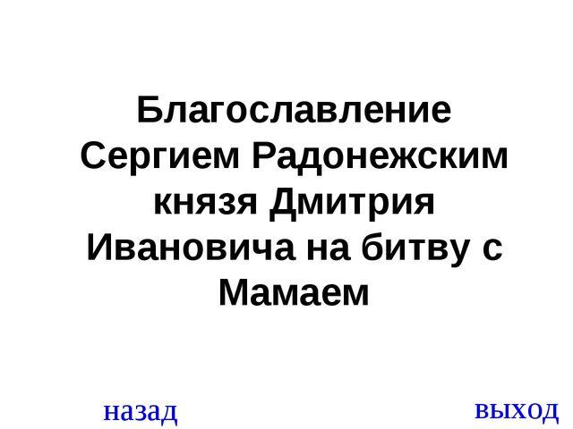 назад выход Благославление Сергием Радонежским князя Дмитрия Ивановича на бит...
