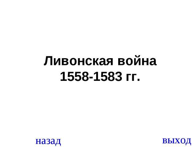 назад выход Ливонская война 1558-1583 гг.