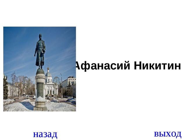 назад выход Афанасий Никитин