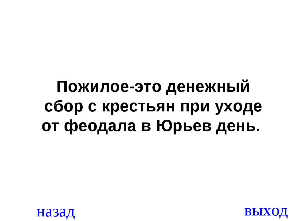 назад выход Пожилое-это денежный сбор с крестьян при уходе от феодала в Юрьев...
