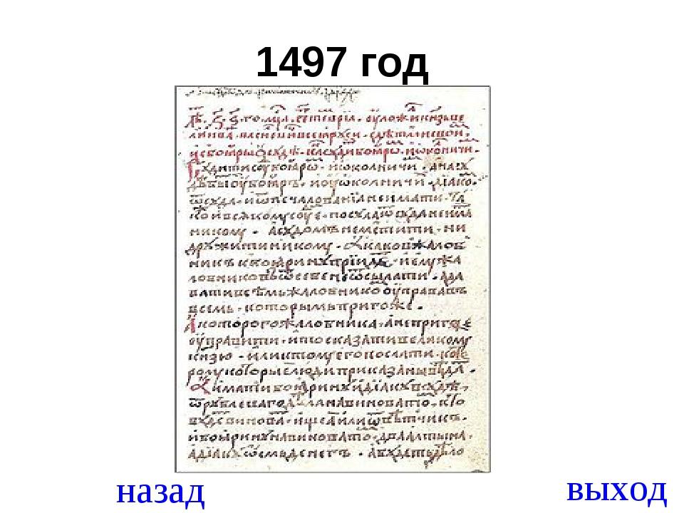 назад выход 1497 год