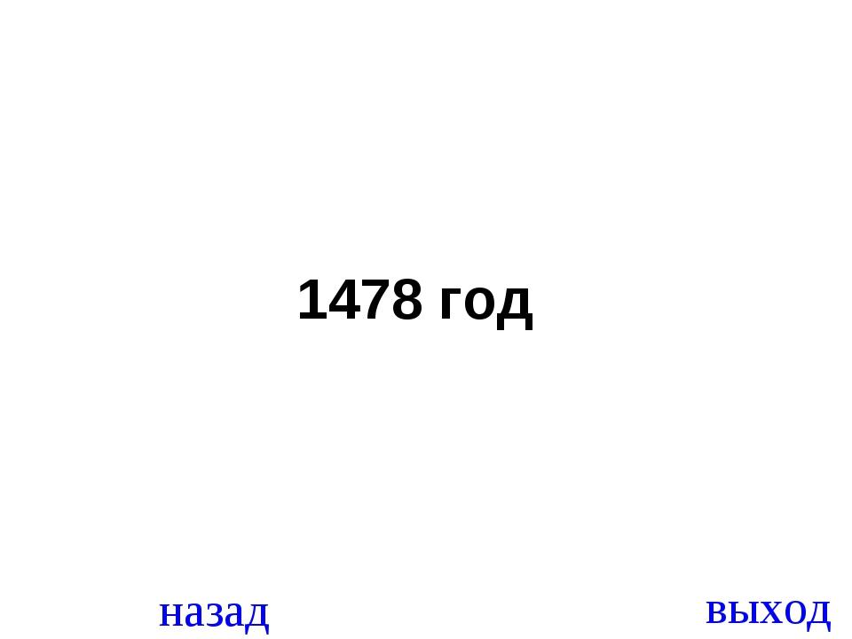 назад выход 1478 год