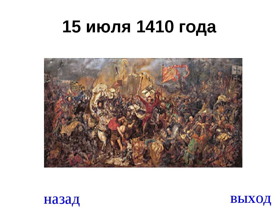 назад выход 15 июля 1410 года