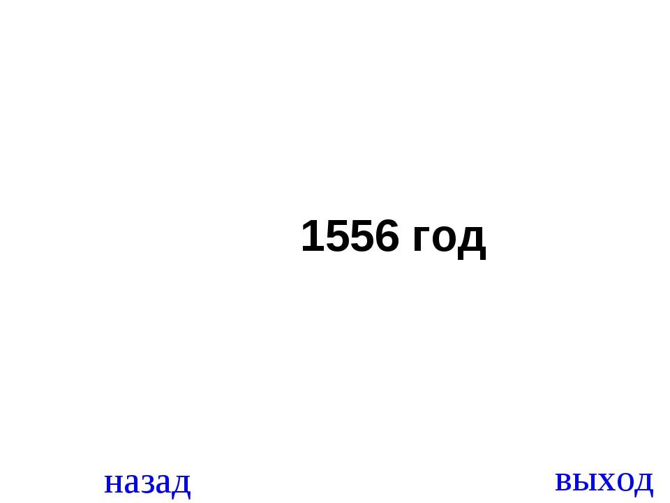 назад выход 1556 год