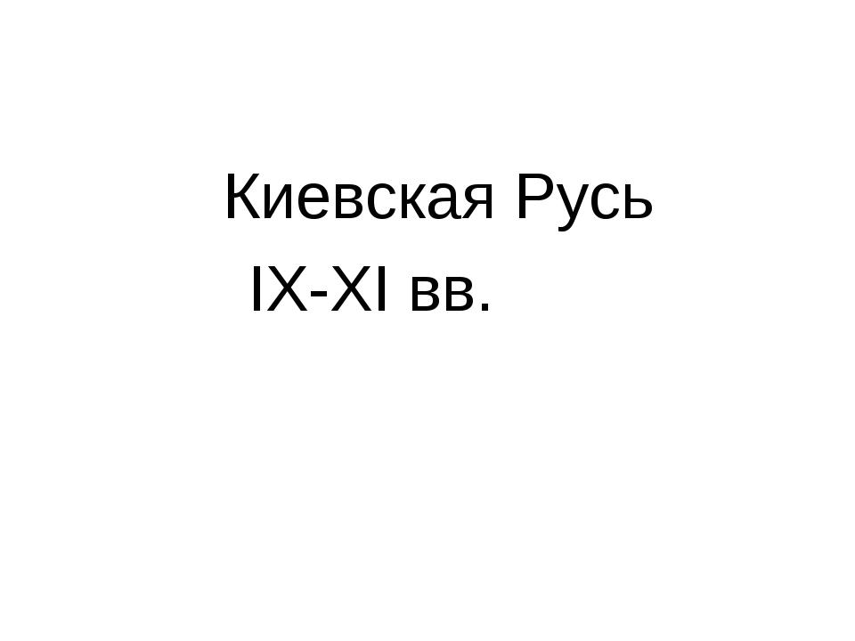 Киевская Русь IX-XI вв.