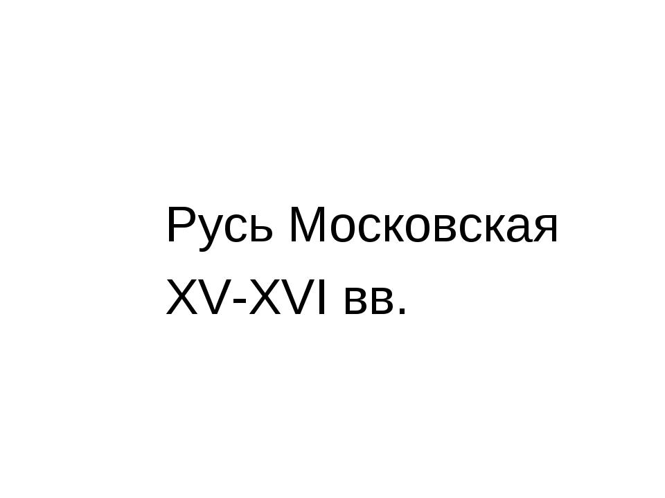 Русь Московская XV-XVI вв.