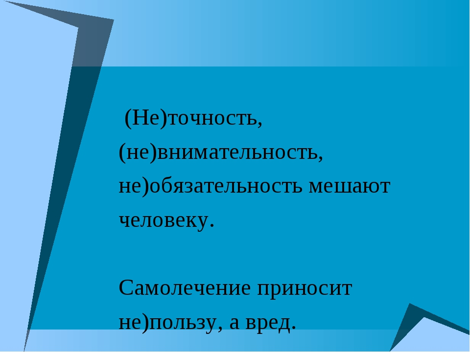 (Не)точность, (не)внимательность, не)обязательность мешают человеку. Самолеч...