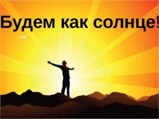 Будем как солнце!