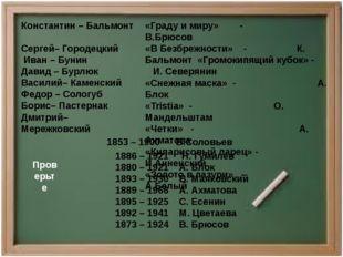 1853 – 1900 В.Соловьев 1886 – 1921 Н. Гумилев 1880 – 1921 А. Блок 1893 – 1930