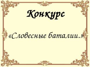 Конкурс «Словесные баталии.»