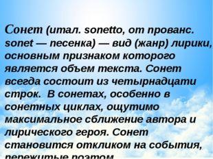 Сонет (итал. sonetto, от прованс. sonet — песенка) — вид (жанр) лирики, основ