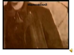 Маяковский Маяковский,Ночь