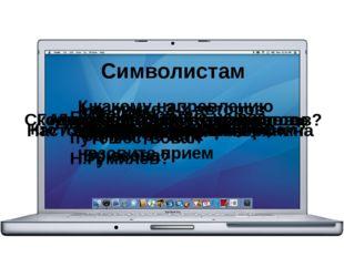 Настоящая фамилия Северянина Имя Кузмина. Автор поэмы «Про ЭТО». Родина Есени