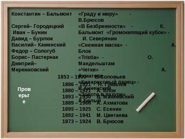 1853 – 1900 В.Соловьев 1886 – 1921 Н. Гумилев 1880 – 1921 А. Блок 1893 – 1930...