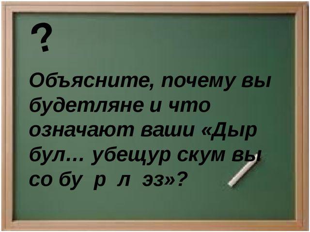 ? Объясните, почему вы будетляне и что означают ваши «Дыр бул… убещур скум вы...