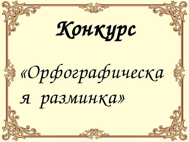 Конкурс «Орфографическая разминка»