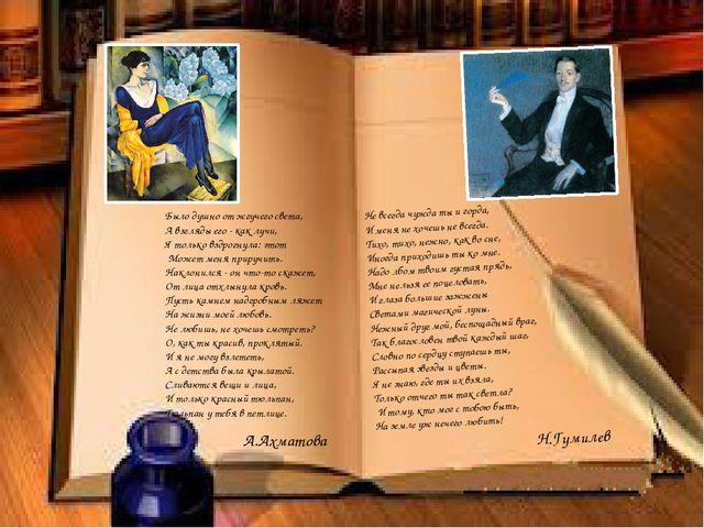 А.Ахматова Н.Гумилев Не всегда чужда ты и горда, И меня не хочешь не всегда....