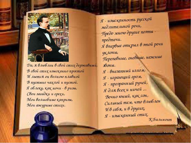 Я - изысканность русской медлительной речи, Предо мною другие поэты - предтеч...