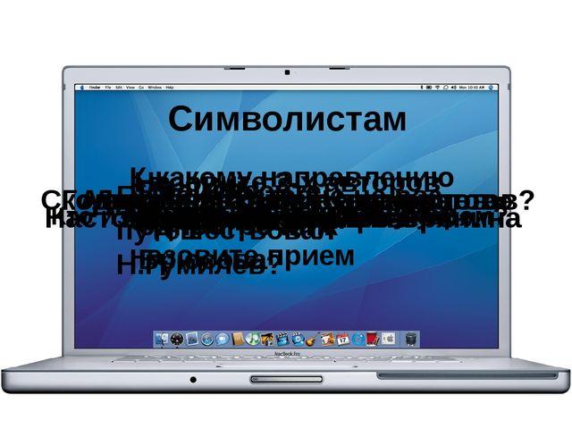 Настоящая фамилия Северянина Имя Кузмина. Автор поэмы «Про ЭТО». Родина Есени...
